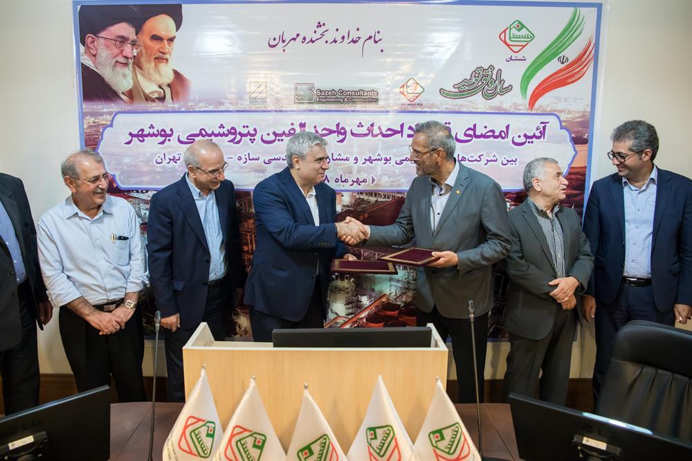 پتروشیمی بوشهر