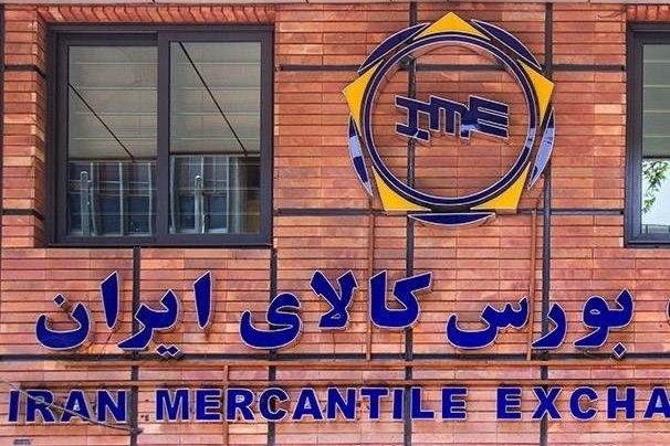 بورس کالای ایران