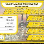 قیمت پایه محصولات پتروشیمی تا 06 بهمن 98