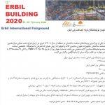 نمایشگاه بین المللی ساختمان اربیل عراق 2020