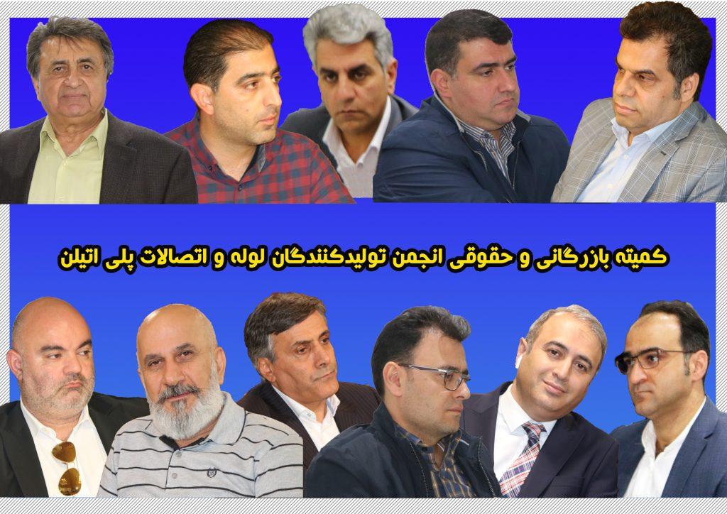 جلسه کمیته بازرگانی و حقوقی انجمن برگزار شد