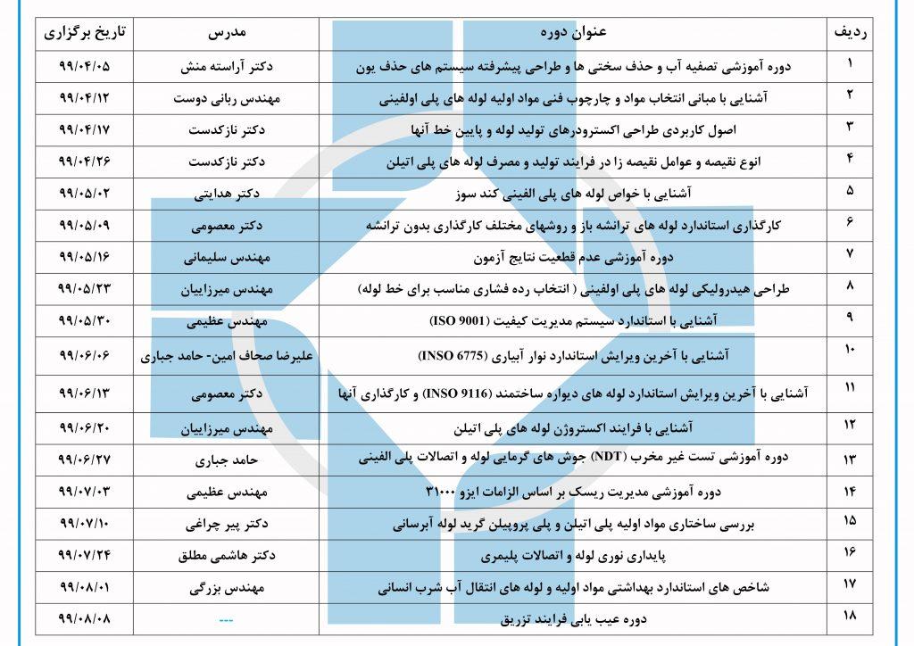 تقویم دوره های آموزشی انجمن در سال 99