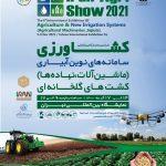 ششمین نمایشگاه بین المللی ماشین آلات کشاورزی، نهاده ها و سیستم های نوین آبیاری ۱۴۰۰