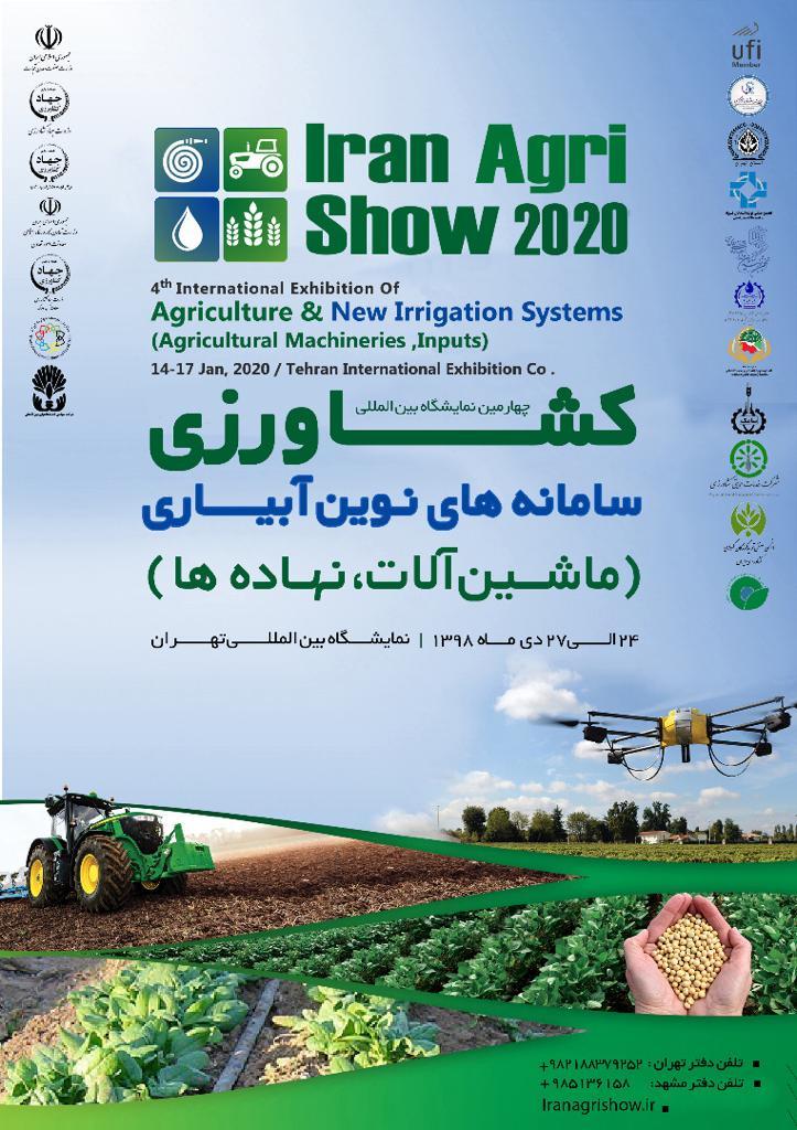 نمایشگاه کشاورزی98