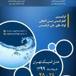 برنامه اولین کنفرانس بین المللی لوله های پلی اولفینی